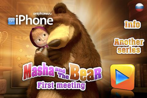 Masha and the Bear #1